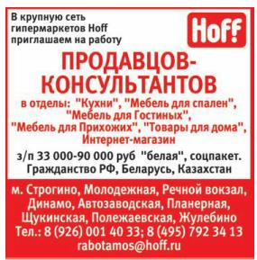Куда подать объявление о наборе на работу выкса орг выкса бесплатное объявление